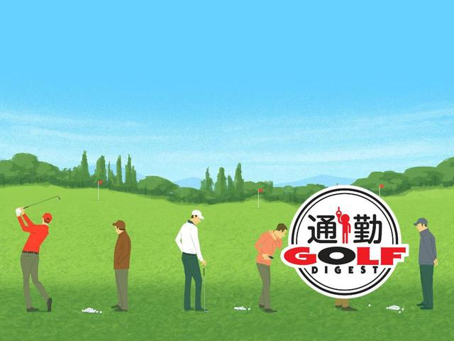 画像: 【通勤GD】Dr.クォンの反力打法 Vol.55 結果が出ればいいスウィング? ゴルフダイジェストWEB - ゴルフへ行こうWEB by ゴルフダイジェスト