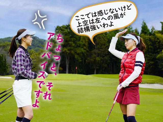 画像4: 【新ルール】自分のショット後に、風向きを教えるのはアドバイスになる? ならない?