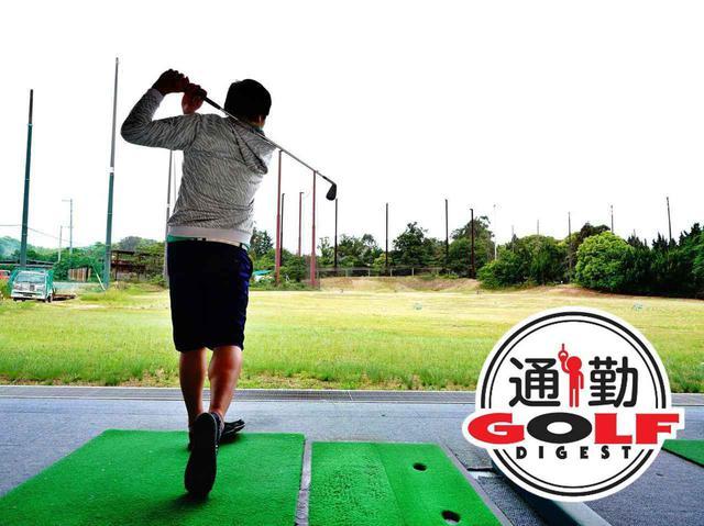 """画像: 【通勤GD】遊ぶつもりでやってみて! Vol.16 """"ゴルフ脳""""を鍛える! 3球1セット練 ゴルフダイジェストWEB - ゴルフへ行こうWEB by ゴルフダイジェスト"""