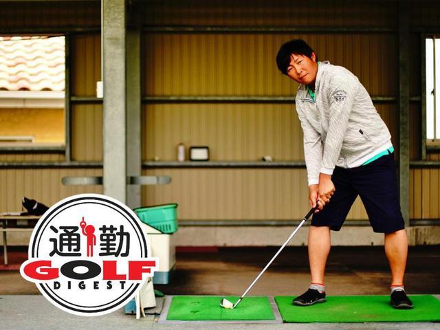 画像: 【通勤GD】遊ぶつもりでやってみて! Vol.17 距離感は散歩中に鍛えよう! ゴルフダイジェストWEB - ゴルフへ行こうWEB by ゴルフダイジェスト