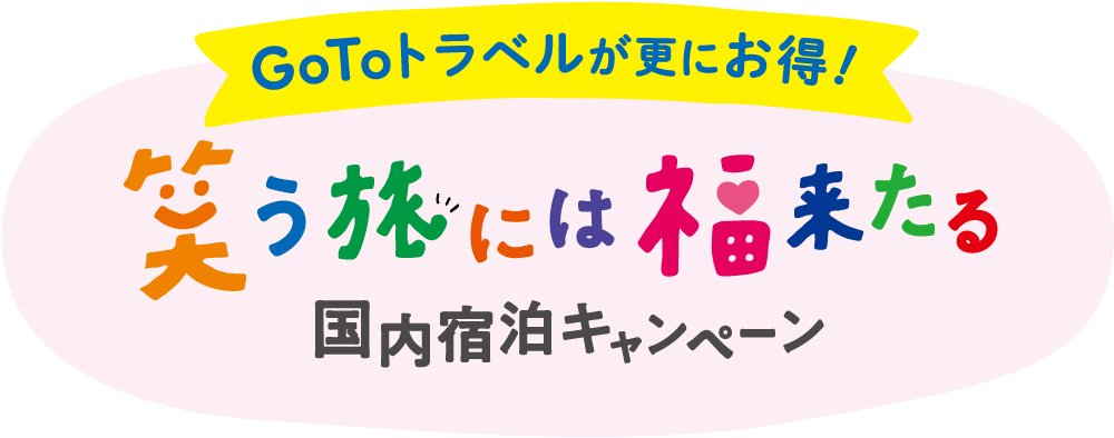 画像: 【Go To トラベル】次回の旅行が1万円もお得に!? 日本旅行業協会が「笑う旅には福来たる国内宿泊キャンペーン」を実施中!