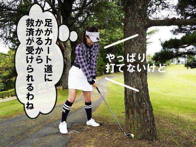 画像3: 【新ルール】カート道に足がかかるけど…これって救済を受けられる?