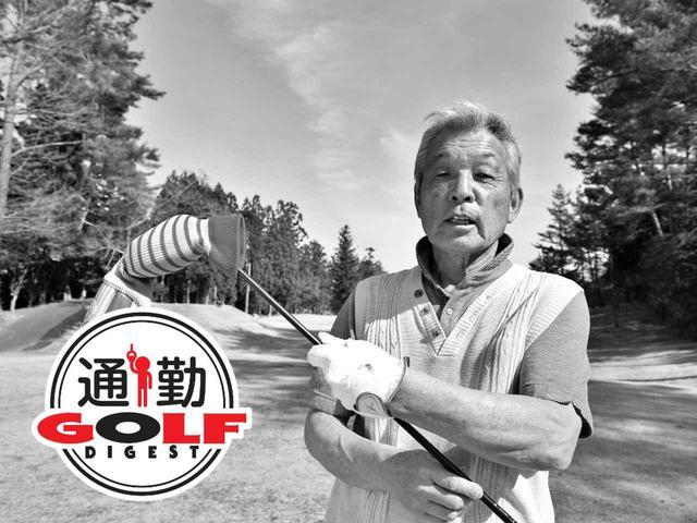画像: 【通勤GD】高松志門・奥田靖己の一行レッスンVol.62 球は落下と同時にクラブはバッグ。 ゴルフダイジェストWEB - ゴルフへ行こうWEB by ゴルフダイジェスト