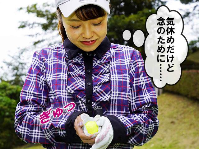 画像3: 【新ルール】ティショット前に使い捨てカイロで球を温めた、これって違反?