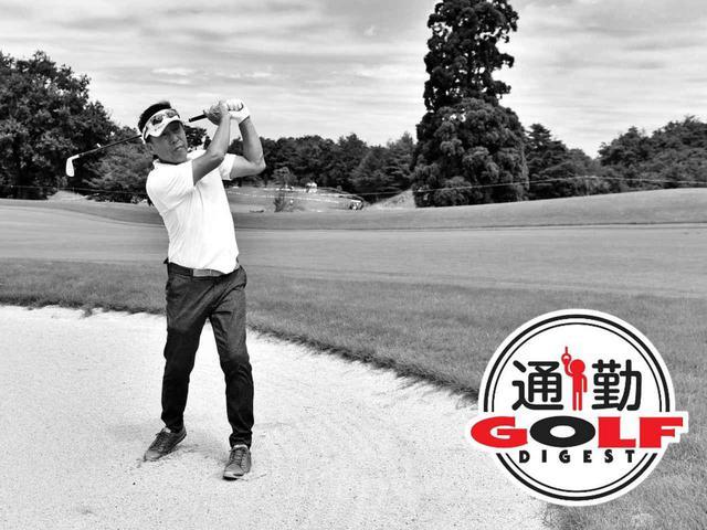 画像: 【通勤GD】高松志門・奥田靖己の一行レッスンVol.63 芯に当たるかい! ゴルフダイジェストWEB - ゴルフへ行こうWEB by ゴルフダイジェスト