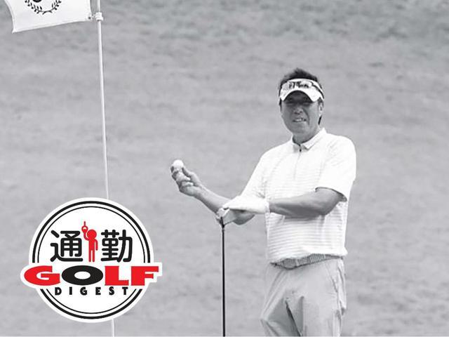 画像: 【通勤GD】高松志門・奥田靖己の一行レッスンVol.64 クラブが一番、人間が二番。 ゴルフダイジェストWEB - ゴルフへ行こうWEB by ゴルフダイジェスト
