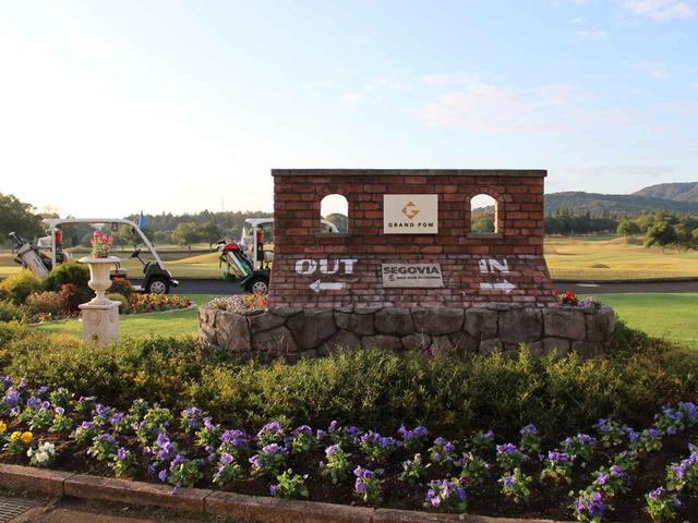 画像: PGMで最高グレードの「グランPGM」 セゴビアゴルフクラブ イン チヨダ (茨城県かすみがうら市)