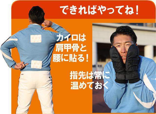 画像1: 【朝イチルール】ダボ・トリ発進を防ぐ。明日使える! 寒い季節の5つのルールを一挙大公開