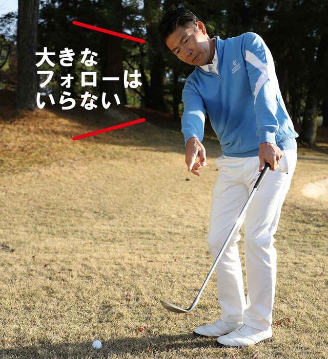 画像1: 【アプローチの心得】 フォローの高さは一定にする
