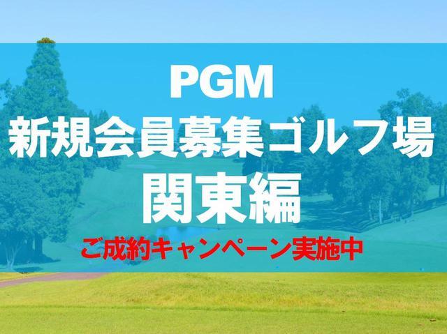 画像: 【PGMのゴルフ会員権】新規正会員 成約キャンペーン実施中!