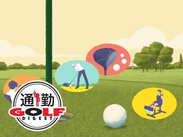 画像: 【通勤GD】Dr.クォンの反力打法 Vol.56 350ヤード時代を切り拓いた4つの要因とは? ゴルフダイジェストWEB - ゴルフへ行こうWEB by ゴルフダイジェスト