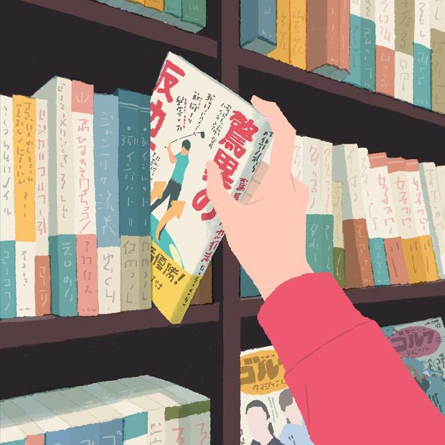 画像: 書店のスポーツコーナーに行くと、ゴルフだけでも実にさまざまな理論書が置かれているが、クォン教授によると、どの理論も生体力学的な視点が欠如しているという
