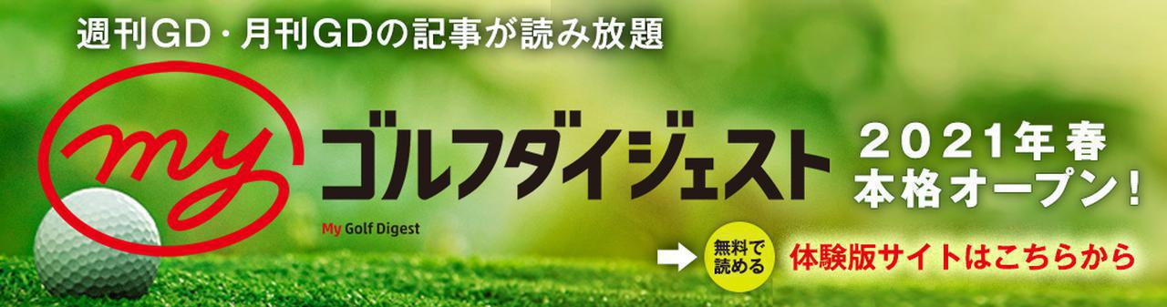 画像: my-golfdigest.jp