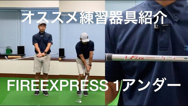 画像: 練習器具紹介❗️ファイヤーエキスプレス1アンダー‼️手首の使い方を学ぼう www.youtube.com