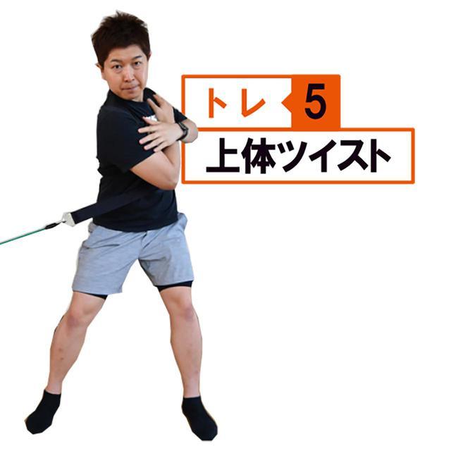 画像12: 【筋トレ】お家時間で飛距離アップ! しぶこ専属斎藤トレーナーが、あと10ヤード飛ばせるフィットネス器具を商品化