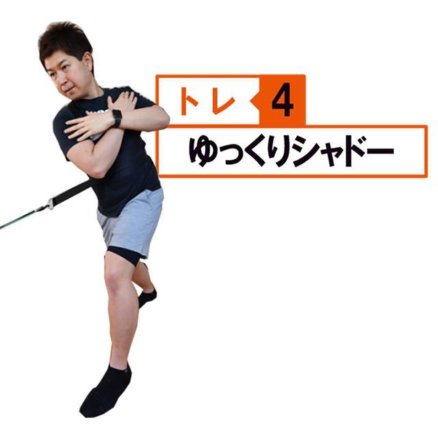 画像31: 【筋トレ】お家時間で飛距離アップ! しぶこ専属斎藤トレーナーが、あと10ヤード飛ばせるフィットネス器具を商品化