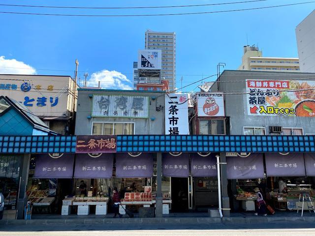 画像: 札幌の台所 二条市場