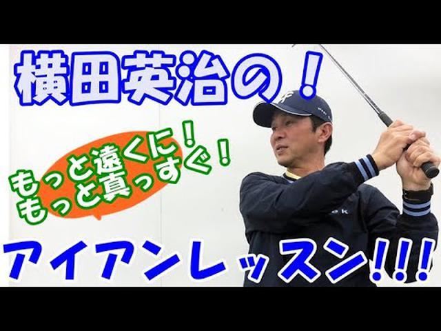 画像: 横田英治のLIVE!!真っすぐ飛ばすアイアンレッスン! youtu.be