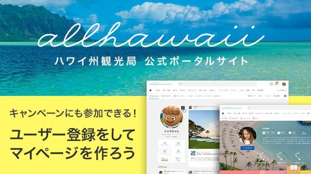 画像: www.allhawaii.jp