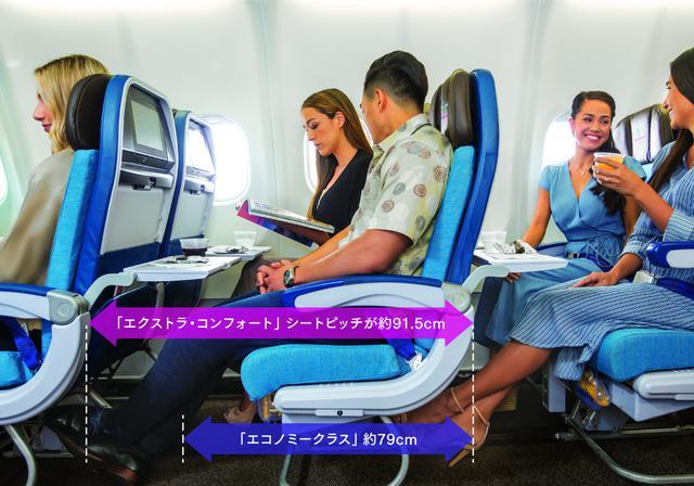 画像2: ハワイアン航空のエクストラ・コンフォート座席がおすすめ!