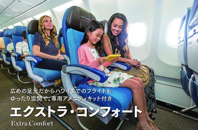 画像1: ハワイアン航空のエクストラ・コンフォート座席がおすすめ!