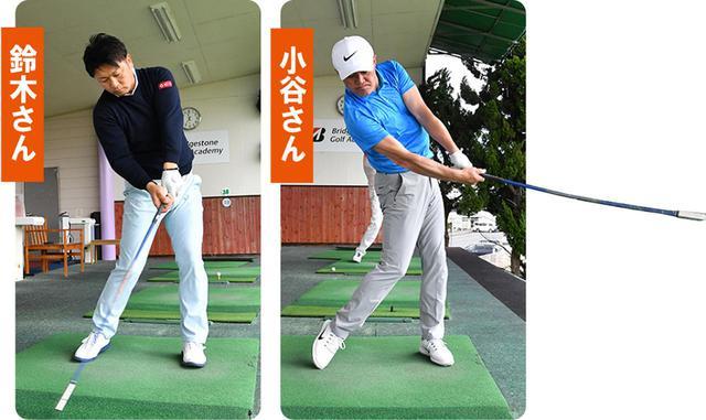 画像: 鈴木清隆さん 36歳/HC0/持ち球はフェード 小谷雄一さん 49歳/HC5/持ち球はフェード