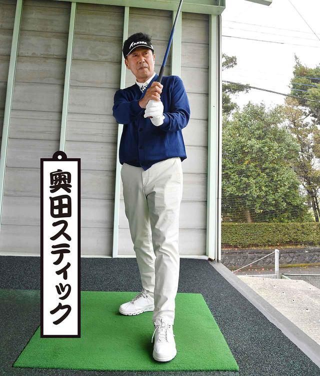 画像: 奥田靖己プロ。おくだせいき。1960年生まれ。大阪府出身。ジャンボ尾崎に勝った1993年の日本オープンなどレギュラーツアー6勝。シニアツアー2勝。橘田規プロ、高松志門プロから継承する「水平打法」はいまも健在