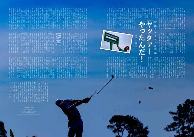 画像: ゴルフ写真家・宮本卓氏の美しい写真もたっぷり