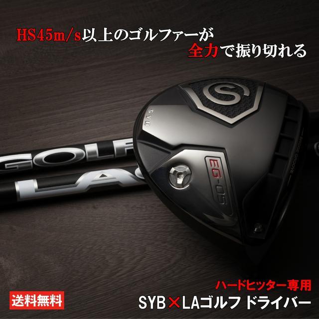 画像: 【楽天市場】【HS45m/s以上 ハードヒッター 全力で振り切れる!】 SYB LAゴルフ ドライバー:ゴルフポケット楽天市場店