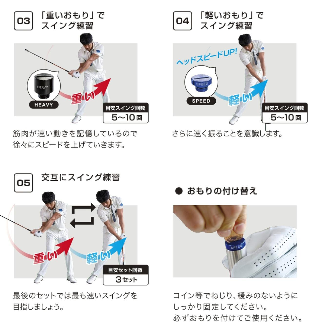 画像2: 実践! 「重いおもり」と「軽いおもり」を交互にスウィング