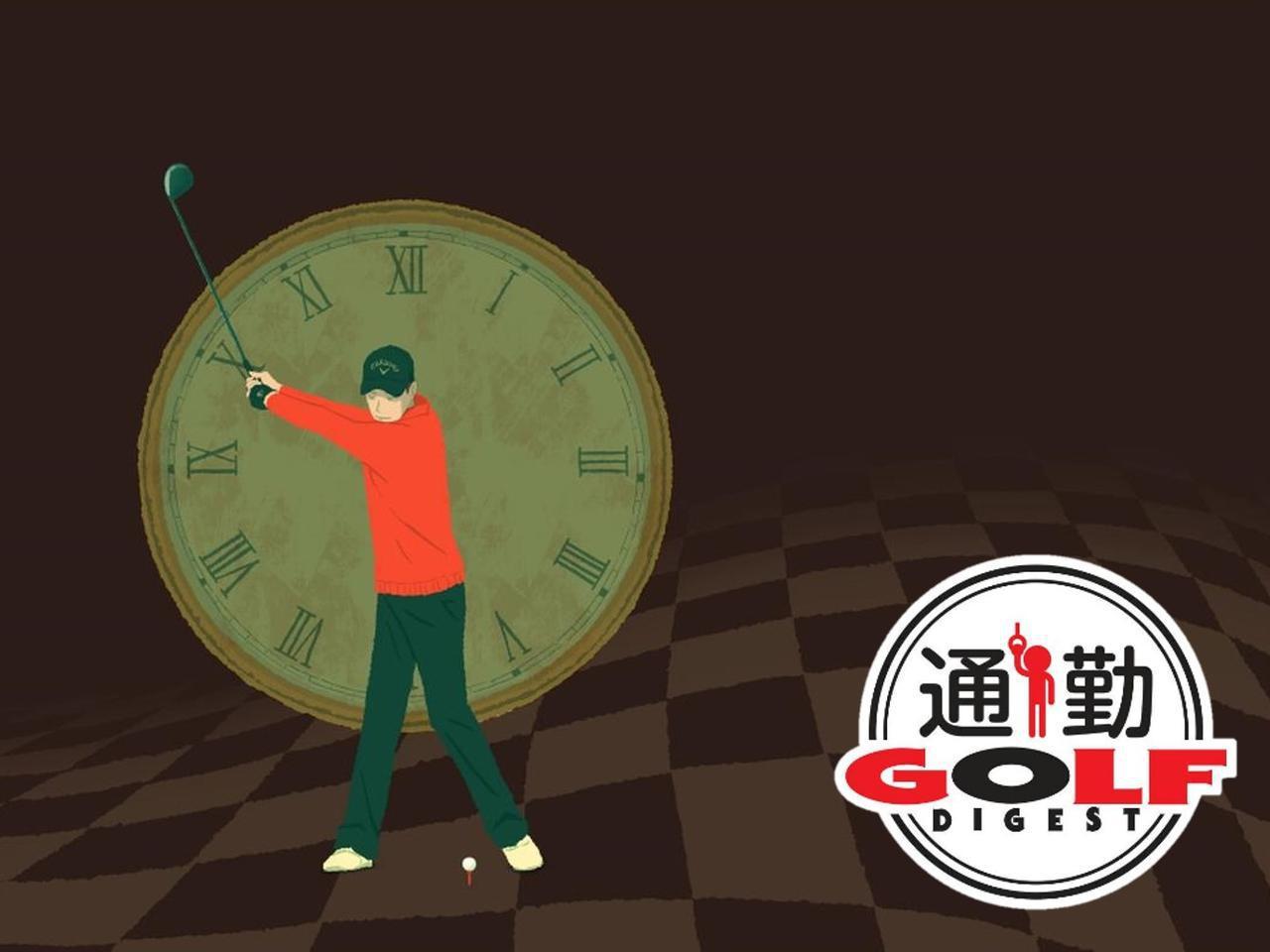 画像: 【通勤GD】Dr.クォンの反力打法 Vol.48 ドラコン界のレジェンドは究極の反力スウィンガー ゴルフダイジェストWEB - ゴルフへ行こうWEB by ゴルフダイジェスト