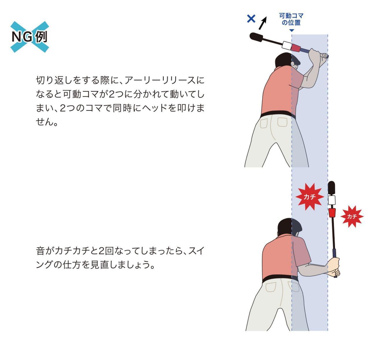 画像2: 使ったプロが大絶賛 固定された先端のコマで、可動コマを叩く!