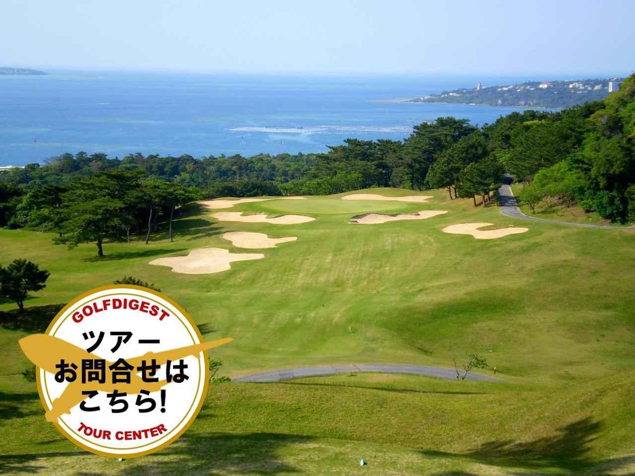 画像: 【沖縄・リゾートゴルフパック】JALで行く!2サムOK!ベルビーチGC&宜野座CC 3日間 2プレー(名護エリア宿泊)