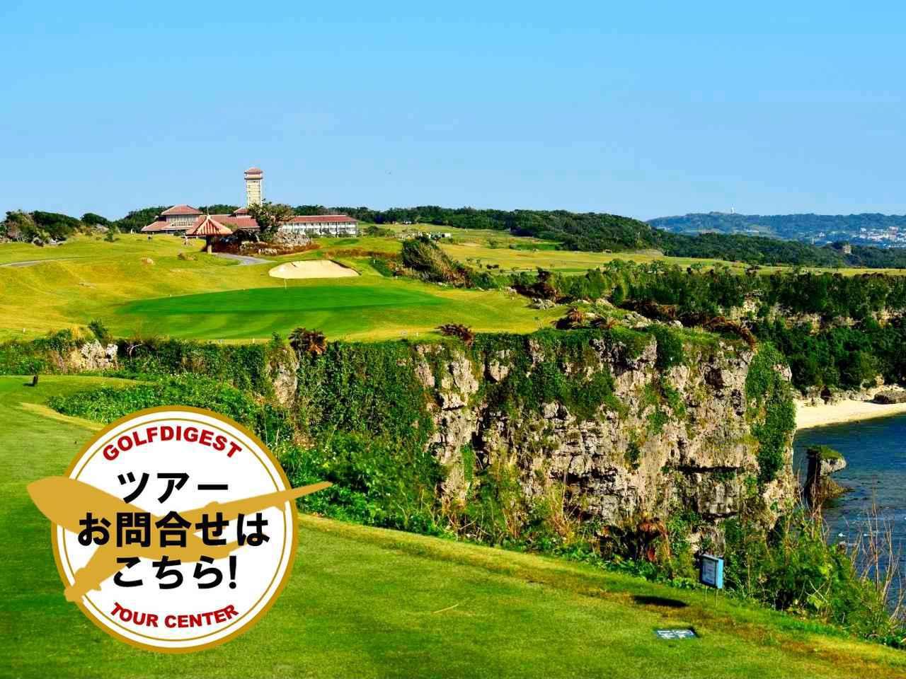 画像: 【沖縄・リゾートゴルフパック】JALで行く!ザ・サザンリンクスGC&パームヒルズGR 2日間