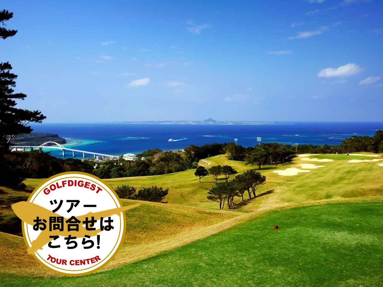 画像: 【沖縄・リゾートゴルフパック】JALで行く!ベルビーチGC&かねひで喜瀬CC 3日間(名護エリア宿泊)