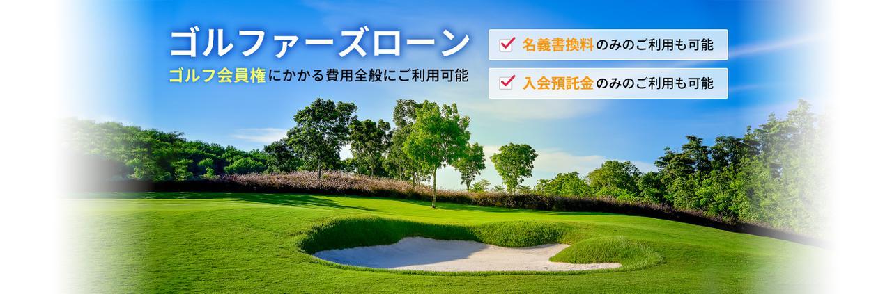 画像: ゴルファーズローン│スルガ銀行