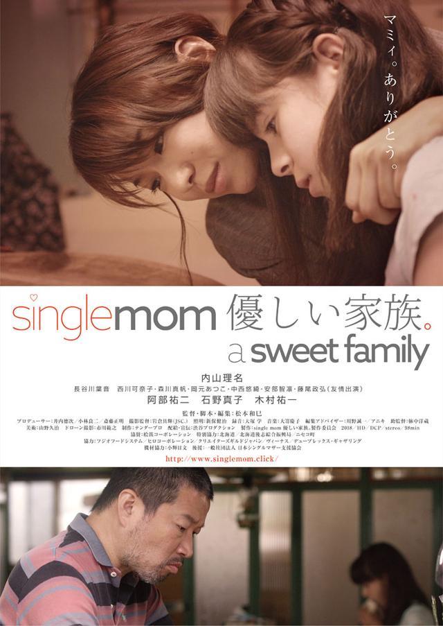 画像: 内山理名主演『single mom 優しい家族。a sweet family』、特報第2弾、公開日、ポスタービジュアル、内山理名コメント解禁!