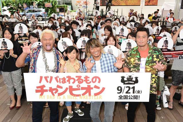 画像: 9/21公開の映画『パパはわるものチャンピオン』、テレ朝夏祭りでトークバトルイベントを開催