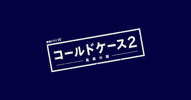画像: 連続ドラマW コールドケース2 ~真実の扉~