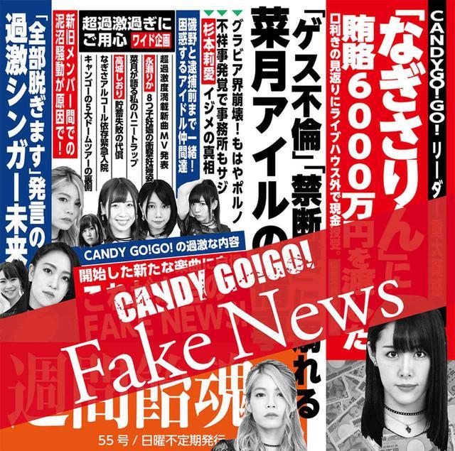 画像2: CANDY GO!GO!だからこそ声にした、自分たちの決意。最新シングル『Fake News』は、彼女たちのリアルな決意表明の歌