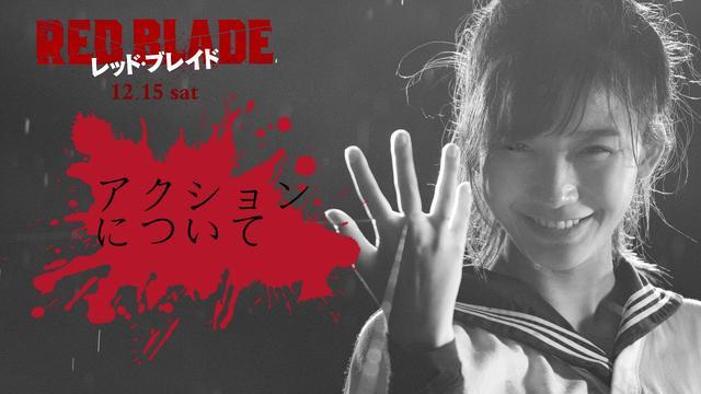 画像: 映画『レッド・ブレイド』小倉優香 動画インタビュー youtu.be