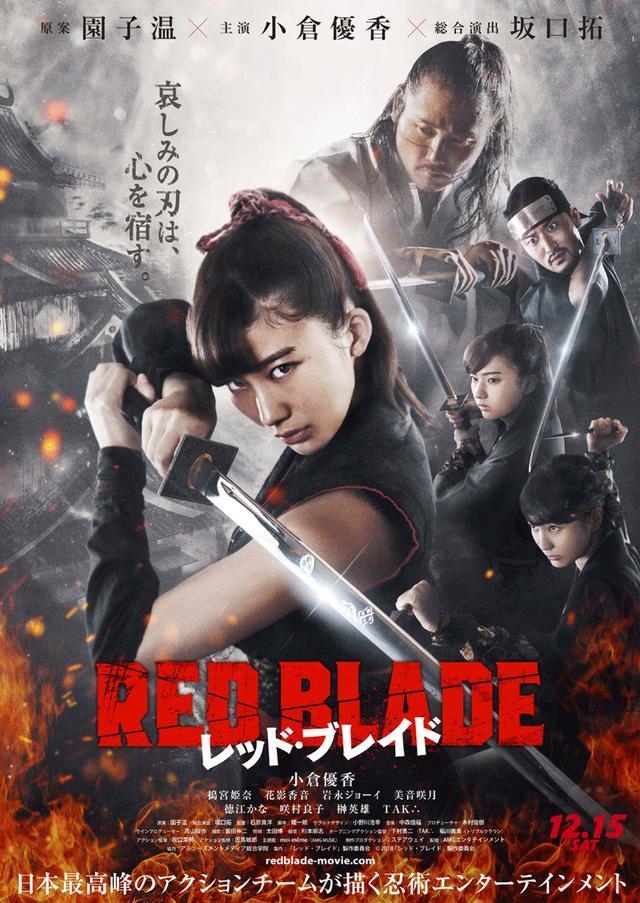 画像: 『レッド・ブレイド RED BLADE』