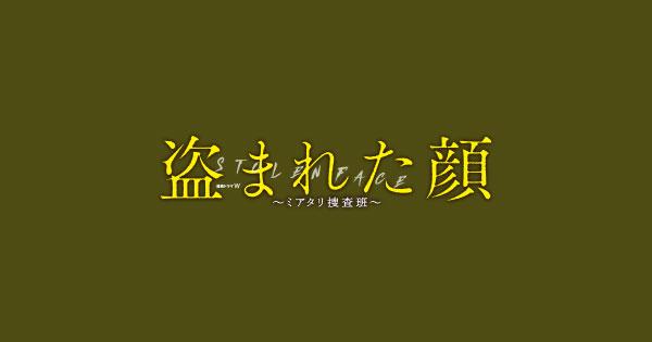 画像: 連続ドラマW 盗まれた顔 ~ミアタリ捜査班~