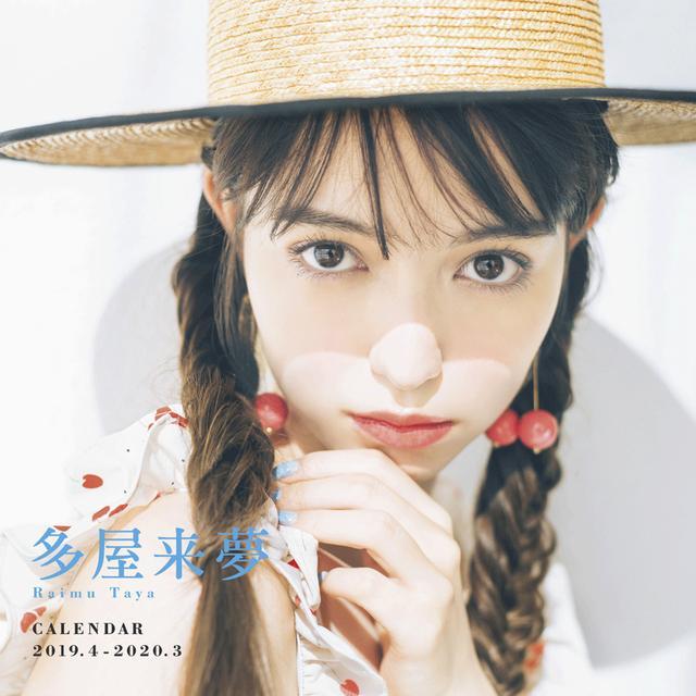 画像1: 話題沸騰中のドール系美女モデル多屋来夢、 2019年2月27日(水)にオフィシャルカレンダー発売!!