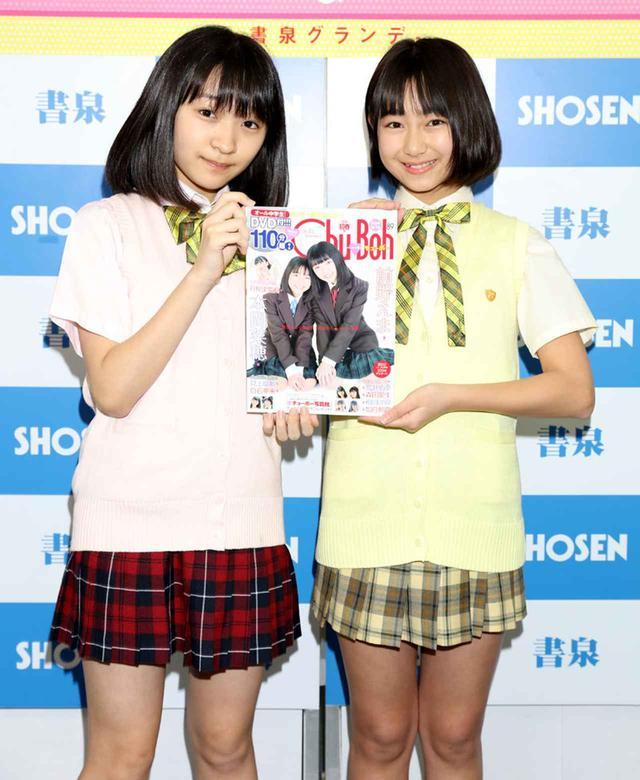 画像1: 前野えま、本間菜穂/雑誌「Chu-Boh」の表紙に登場!「うれしかった!」「びっくりした」。元気いっぱいのJC会見!