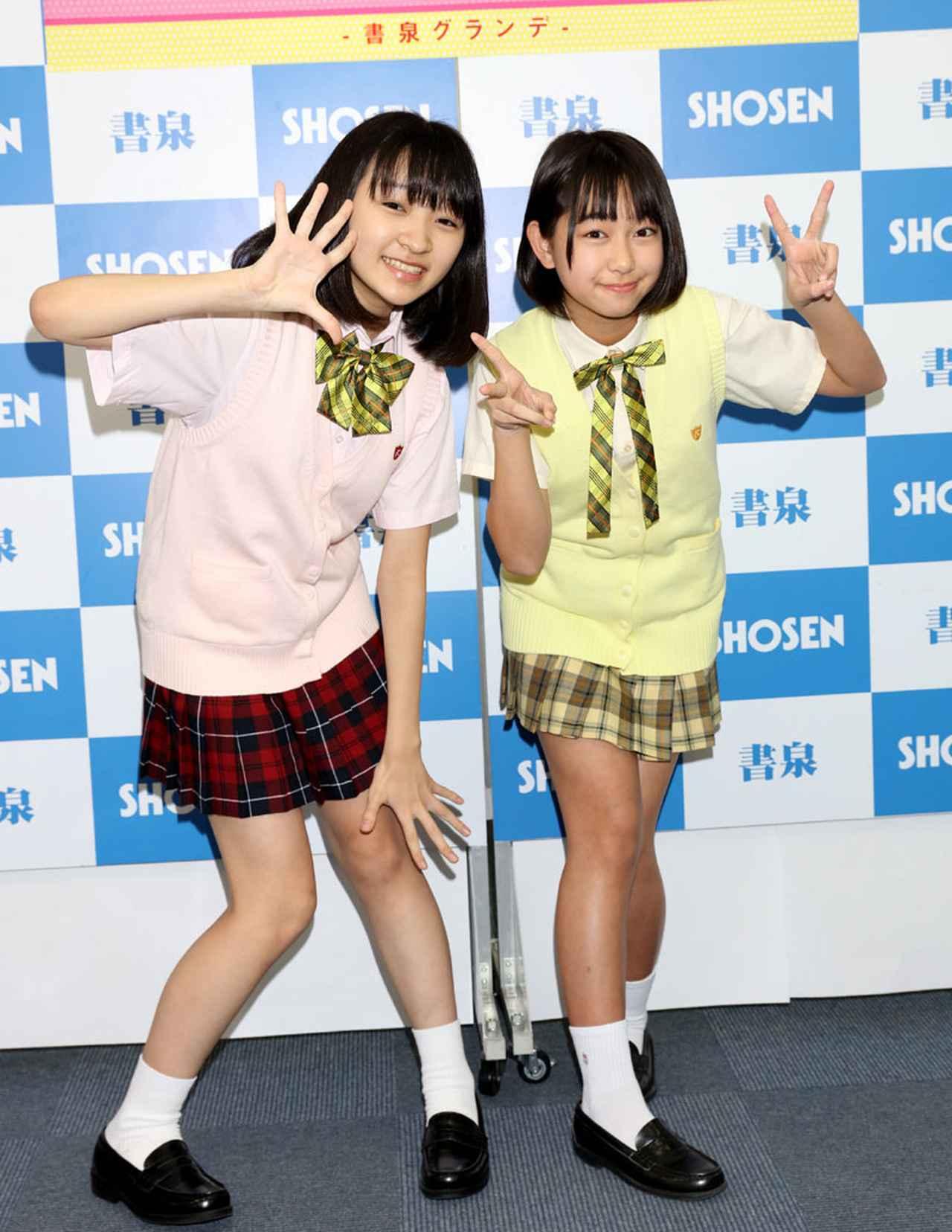 Images : 7番目の画像 - 「前野えま、本間菜穂/雑誌「Chu-Boh」の表紙に登場!「うれしかった!」「びっくりした」。元気いっぱいのJC会見!」のアルバム - Stereo Sound ONLINE