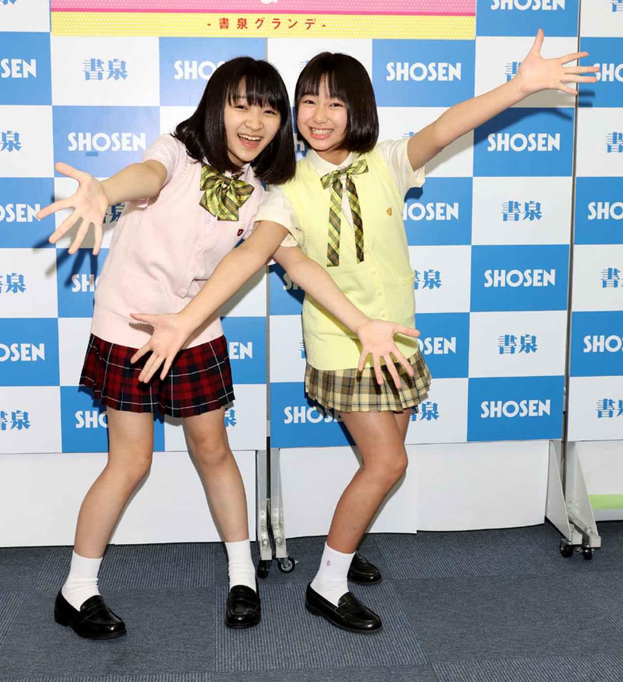 Images : 8番目の画像 - 「前野えま、本間菜穂/雑誌「Chu-Boh」の表紙に登場!「うれしかった!」「びっくりした」。元気いっぱいのJC会見!」のアルバム - Stereo Sound ONLINE