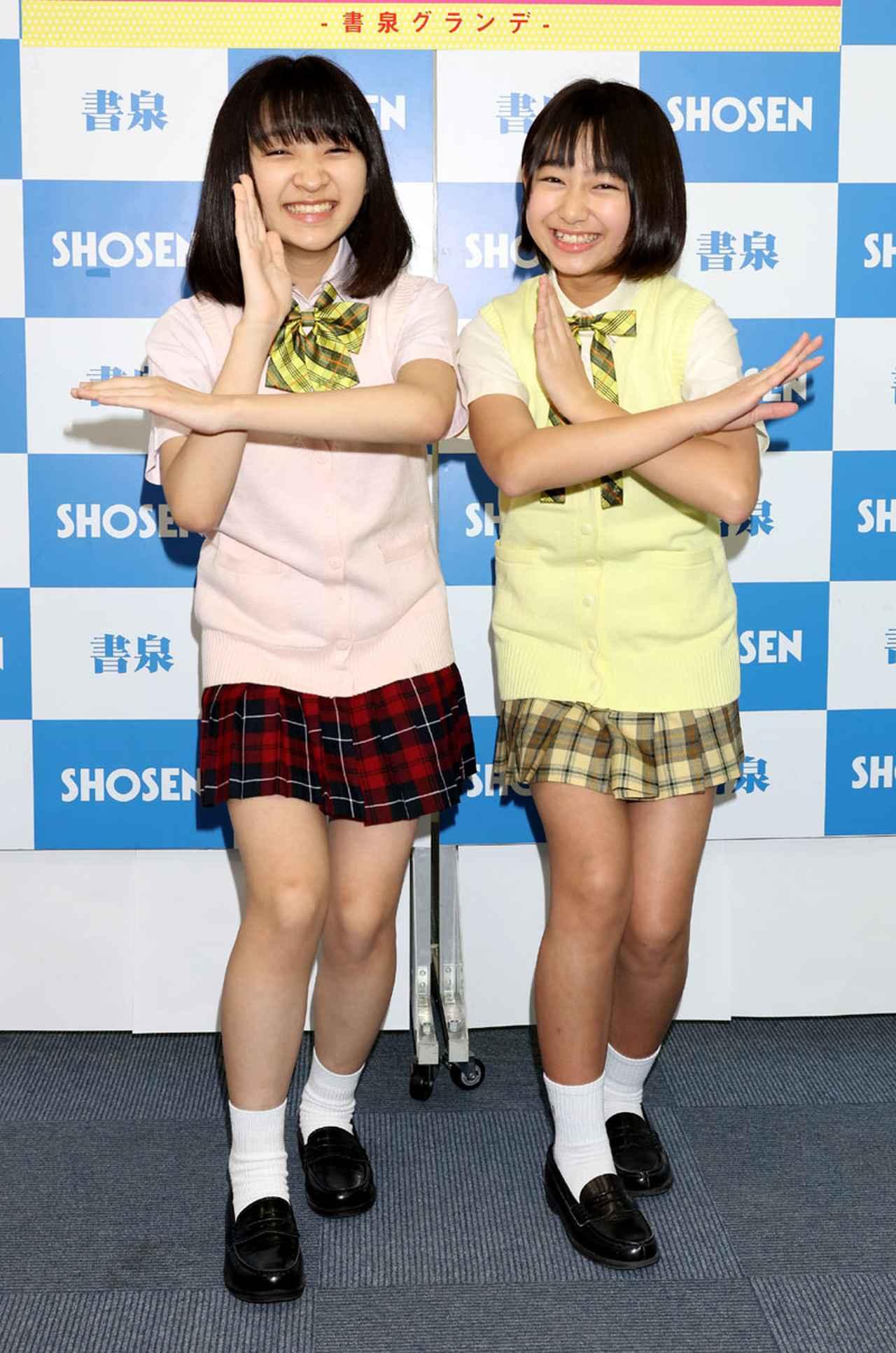 Images : 4番目の画像 - 「前野えま、本間菜穂/雑誌「Chu-Boh」の表紙に登場!「うれしかった!」「びっくりした」。元気いっぱいのJC会見!」のアルバム - Stereo Sound ONLINE