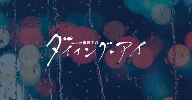画像: 連続ドラマW 東野圭吾「ダイイング・アイ」