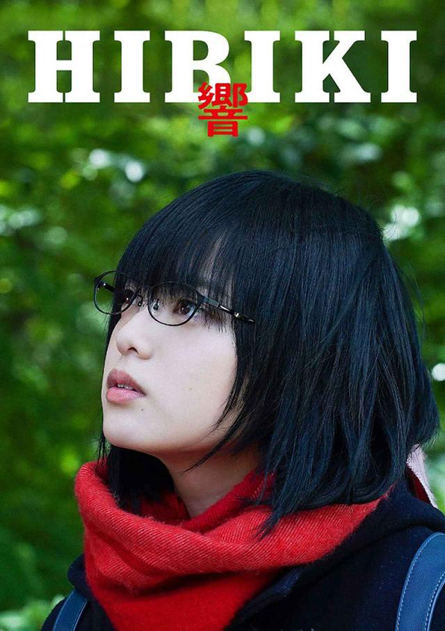画像5: 平手友梨奈、映画初出演にして初主演を務めた『響 -HIBIKI-』のパッケージリリースイベント開催。久々のメンバー再会に『あぁー、「響 .HIBIKI-」だな』と思いました」としみじみ(平手)